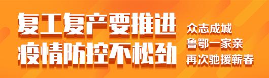 先助抗疫,后助就业!山东省支持蕲春贫困劳动力来鲁就业岗位信息!