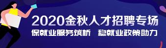 稳就业政策助力保就业服务筑桥2020年金秋招聘月