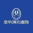 皇华(湖北)服饰有限公司