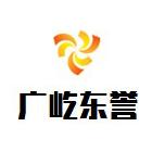 武汉广屹东誉有限公司