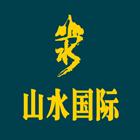 山水国际营销中心
