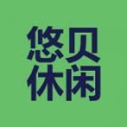 湖北省悠贝休闲用品有限公司