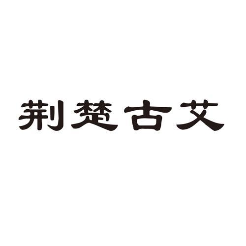 湖北鹤艾堂健康科技有限公司