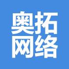 苏州奥拓网络科技有限公司