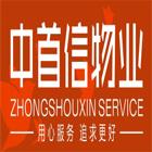 湖北中首信物业服务有限公司