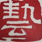 湖北艺之光广告装饰设计有限公司
