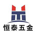 蕲春恒泰五金制品有限公司
