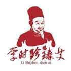 湖北蕲春李时珍臻艾医疗器械有限公司