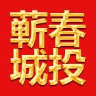 蕲春县城投混凝土有限公司