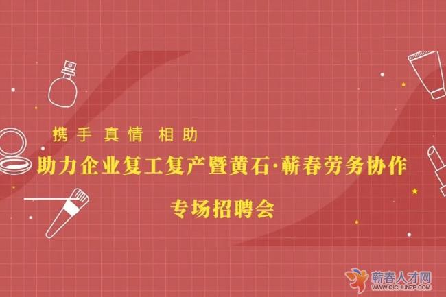助力企业复工复产暨黄石·蕲春劳务协作专场招聘会