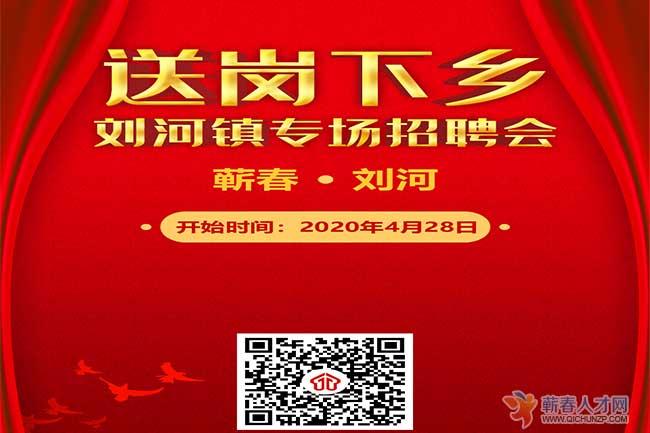 蕲春县劳动就业局送岗下乡刘河镇专场招聘会公告