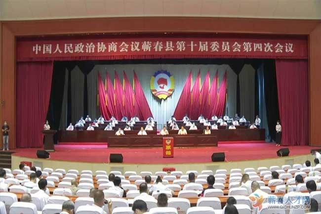政协蕲春县第十届委员会第四次会议胜利闭幕