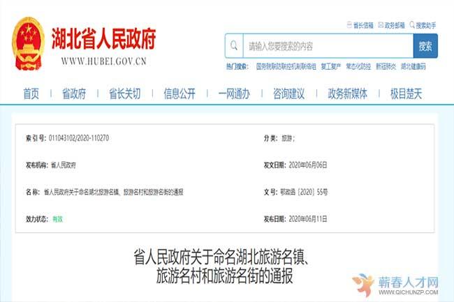 省人民政府发布《关于命名湖北旅游名镇、 旅游名村和旅游名街的通报》