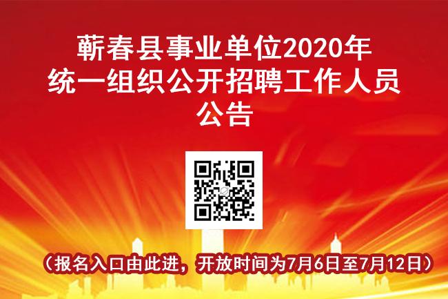蕲春县事业单位2020年统一组织公开招聘工作人员公告