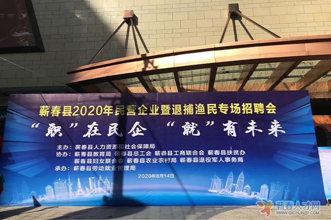 蕲春县2020年民营企业暨退捕渔民专场招聘会
