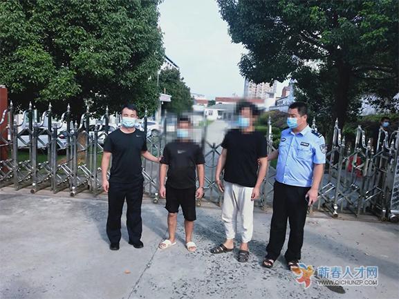 首战告捷!蕲春警方连续抓获15名涉毒人员