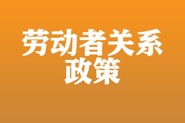 蕲春县2020年劳动关系政策