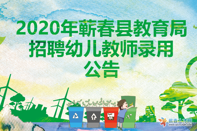 2020年蕲春县教育局招聘幼儿教师录用介绍信领取公告