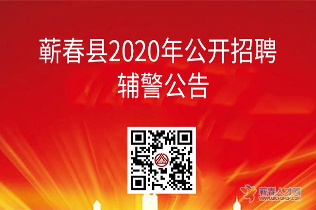 蕲春县2020年公开招聘辅警公告