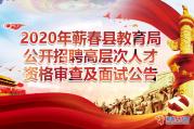2020年蕲春县教育局公开招聘高层次人才资格审查及面试公告