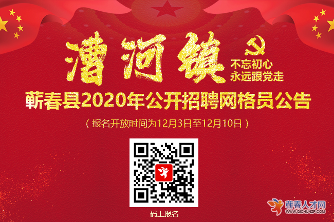蕲春县2020年公开招聘网格员公告