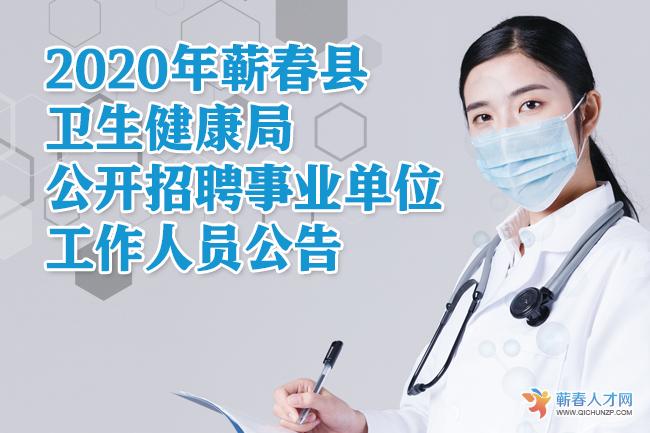 2020年蕲春县卫生健康局公开招聘事业单位工作人员公告