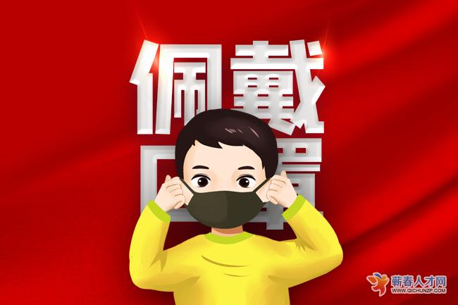 蕲春县新型冠状病毒感染的肺炎防控工作指挥部通告(第1号)