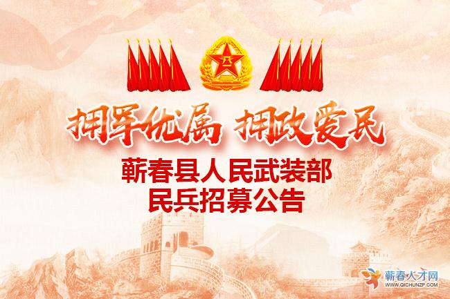 蕲春县人民武装部全县民兵招募公告