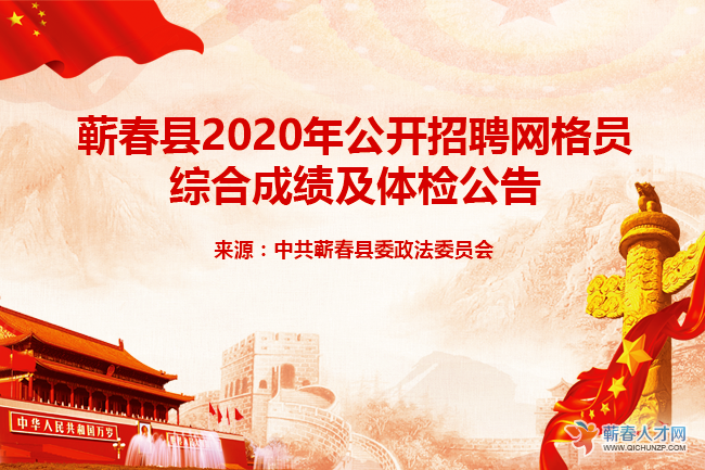 蕲春县2020年公开招聘网格员综合成绩及体检公告