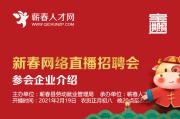 蕲春县2021年春风行动网络直播招聘会参会企业