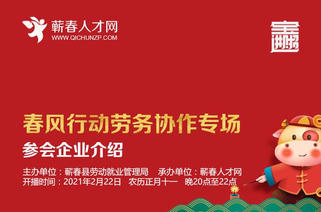 蕲春县2021年春风行动劳务协作直播招聘会参会企业
