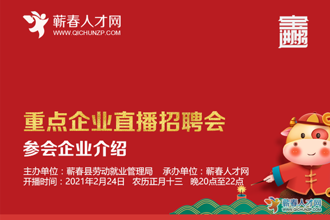 蕲春县2021年春风行动重点企业直播招聘
