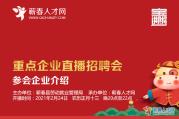 蕲春县2021年春风行动重点企业直播招聘会