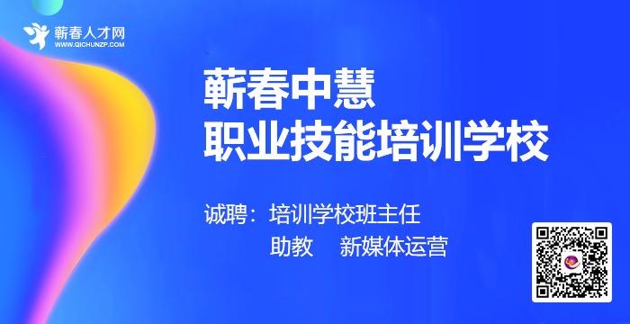 蕲春中慧职业培训学校
