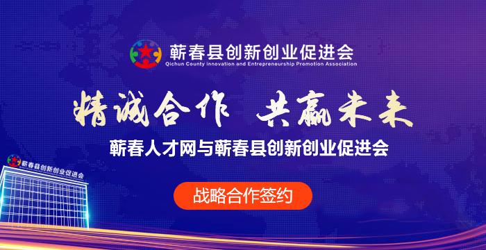 蕲春县创新创业促进会与蕲春人才网达成战略合作