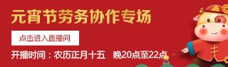 元宵节劳务协作专场