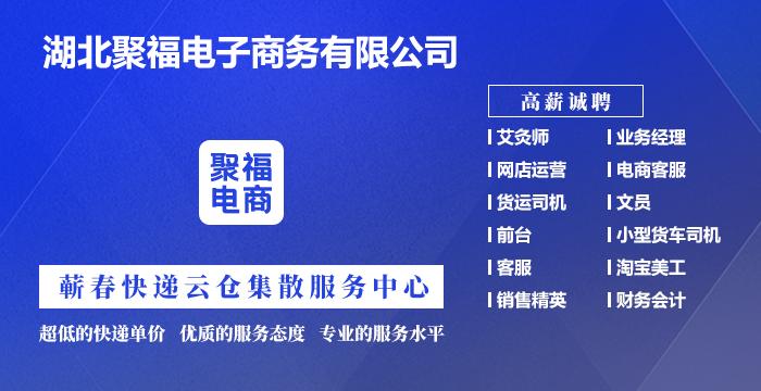 湖北聚福电子商务有限公司招聘