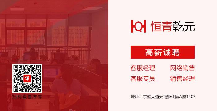 湖北恒青乾元文化传媒有限公司招聘