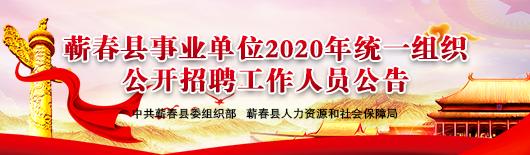 蕲春2020年事业单位招聘专场