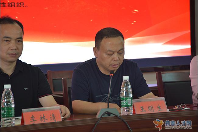 蕲春县商务局局长王明生发表讲话