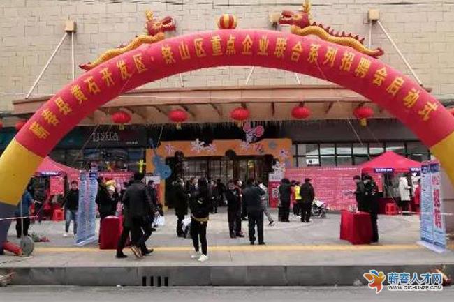 蕲春县联合黄石铁山区系列招聘会圆满闭幕