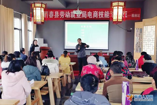 2020年蕲春县劳动就业局电商技能培训班