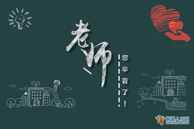 蕲春县2021年公开招聘紧缺学科教师公告